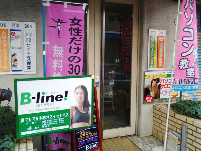 Bライン府中寿町店の画像